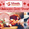 S Foods: Chinese New Year Factory Sales with Up to 40% on Premium Beef & Pork