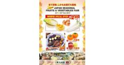 [Tampopo Grand] See you this weekend at our Japan Seasonal Fruits & Vegetables Fair!