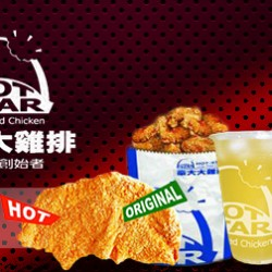 Only $3.90 for Hot Star Large Fried Chicken's [豪大大鸡排] $5 Cash Voucher
