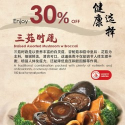 Dian Xiao Er | 30% off braised assorted mushrooms and broccoli