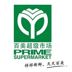 Prime Supermarket 2015 Chinese New Year Opening Hours