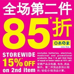 Japan Home: Storewide 15% Off On 2nd Item