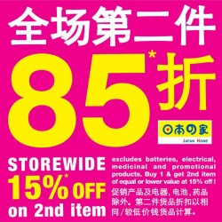 Japan Home: 15% Off 2nd Item