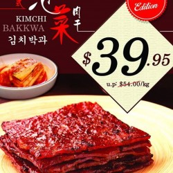 Bee Cheng Hiang:  Famous Sliced Pork Bakkwa--Mildly Spicy with Sweet Lingering.