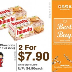 Japan Home: Hanuta Chocolate Wafer 2 for $7.90