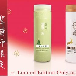 純萃喝 Chun Cui He: Limited Edition Latte and Green Milk Tea Xmas Series Bottles