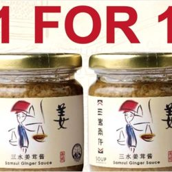 Soup Restaurant: 1 FOR 1 Samsui Ginger Sauce at $6.80 Only!