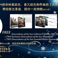 [Poh Kim Video] Limited Time: FREE Descendants of the Sun Collector's Edition :) Bring home Joong Ki oppa, Jin Goo oppa and Song