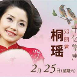 [SISTIC Singapore] Tickets for Tong Yao �- Best of Teresa Teng Hits concert 桐瑶 - 邓丽君十亿掌声再度唱响 演唱会 go on sale on 6 Jan 2017. Get your tickets