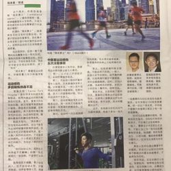 [Kin Teck Tong] Our Physician David Huang Xueyi was interviewed by Lianhe Zaobao regarding the topic of Sports Injuries. The article is published