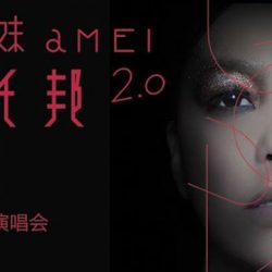 [Kallang Wave Mall] General sale for 張惠妹 A-mei/A-mit concert begins at 10AM today!