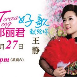 [SISTIC Singapore] Tickets for Wang Jing Serenade Teresa Teng Greatest Hits 王静邓丽君好歌献给你演唱会 go on sale on 10 March 2017.