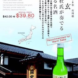 [IMAKATSU] New sake Sogen coming in today and will be having a Long lasting promotion!