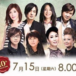 [SISTIC Singapore] Tickets for Songs that Keep Us Together 10 走过岁月的歌10 goes on sale now.