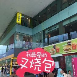 [Hong Kong Sheng Kee Dessert] We're now at Lot One Shopper's Mall giving away free Mini Char Siew Pau from 5-8pm!