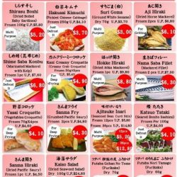 [Fish Mart Sakuraya] 4月お買い得商品 Special Offer in April 3rd Apr - 1st May 2017 http://www.