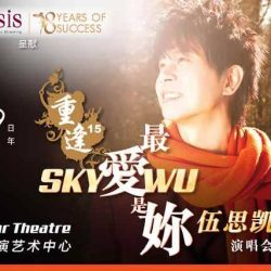 [SISTIC Singapore] Tickets for CHONG FENG 15 CONCERT 重逢15伍思凯''最爱是你''演唱会 goes on sale on 25 April 2017.