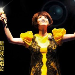 [SISTIC Singapore] Tickets for Cai Qin Singapore Concert 2017 蔡琴《百万精华》新加坡演唱会 2017 goes on sale on 25 May 2017.