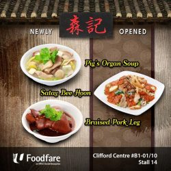 [Foodfare] Introducing our newest addition at Foodfare @ Clifford Centre - Sheng Ji!
