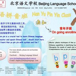 [BEIJING LANGUAGE SCHOOL] Beijing Language School offers on going # Han Yu Pin Yin Class#,we cultivate children interest in learning Chinese as well
