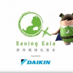 [Daikin Proshop PassionAir] SAVE MY WORLDMediacorp Saving Gaia is an initiated started out in 2007, to create awareness among Singaporeans to lend