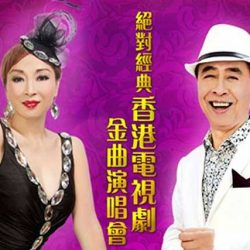 [Salt Grill & Sky Bar by Luke Mangan] Tickets for 叶振棠 Johnny 。 邓瑞霞 Camy 《绝对经典香港电视剧金曲演唱会》JOHNNY YIP & CAMY TANG CONCERT 2017 goes on sale on 18 July.
