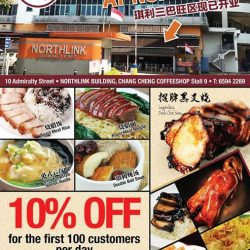 [Kay Lee Roast Meat Joint] New Kay Lee Roast Meat outlet opening at 10 Admiralty street, Northlink Building TODAY, 26TH of July!