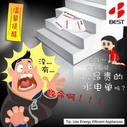 [Best Denki] Here's a tip to avoid getting an expensive electricity bill : Use Energy Efficient Appliances!