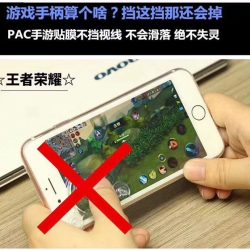 [Play United] Wanna be the best in MOBILE LEGEND or 王者荣耀,but always find the tempur glass on your phone blocking u to