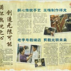 [CYC The Custom Shop] We were featured in Zao Bao last week.