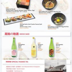 [HONG KONG WONTON NOODLE] Itacho Sushi Gan Yakitori 岩やきとり[JAPAN KOCHI FAIR 2017✈️✈️✈️ – Enjoy Exclusive Kochi Imported Products!