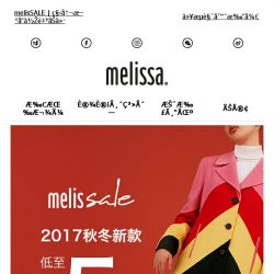 [Mdreams] Melissa秋冬新品低至半价!