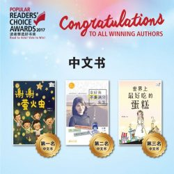 [POPULAR Bookstore] Congratulations once again to the winners of the Readers' Choice Awards (RCA) 2017!