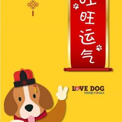 [MONEYMAX] Celebrate the Year of the Dog with our adorable mobile wallpapers of our Love Dog 旺旺系列! Simply save the image and