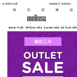 [Mdreams]  Outlet Sale: 最后三天!