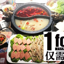 Spicy House: 1-for-1 Steamboat Set Menu