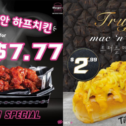 Burger+: Enjoy 14 Pcs of Korean Fried Half Chicken at $7.77 & Truffle Mac 'n' Cheese at $2.99!